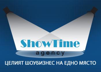 Агенция ШоуТайм